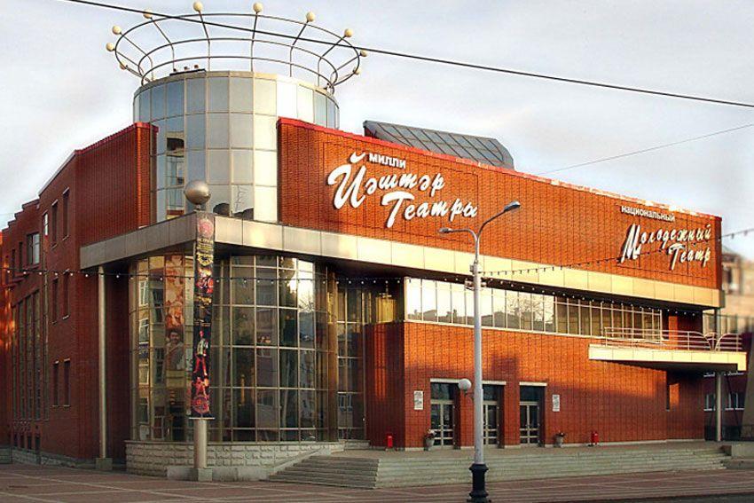 Национальный молодёжный театр РБ имени Мустая Карима